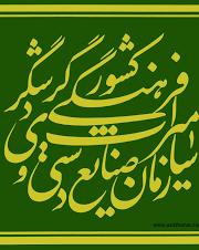 گزارش تخریبهای انتقال سازمان میراث فرهنگی در دولت قبل را منتشر کنید