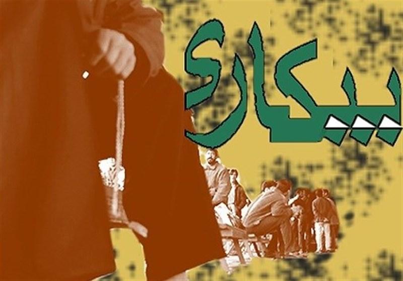 تازهترین آمار واقعی بیکاری اعلام شد/ ۴.۸میلیون ایرانی بیکارند