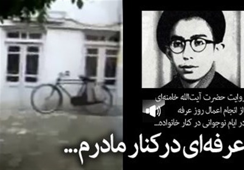 روایت رهبر معظم انقلاب از انجام اعمال روز عرفه در ایام نوجوانی + صوت