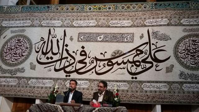 کنگره بینالمللی ضیافت شاعرانه غدیر در اصفهان برگزار شد