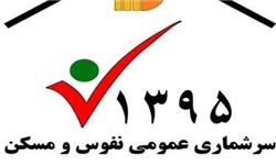 سرشماری اینترنتی نفوس و مسکن ۹۵ شروع شد/ اطلاعات مرکز آمار محرمانه است