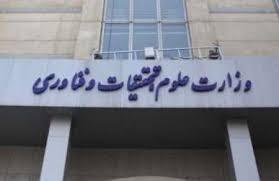 بیثباتترین وزارتخانه کابینه در سال آخر به ثبات رسید؟