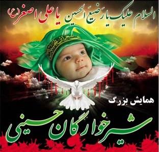 جوّسازی غرب علیه همایش شیرخوارگان حسینی/برگزاری همایش حضرت علی اصغر(ع) در ۴۱ کشور جهان