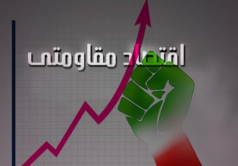 اشتغالزایی کمیته امداد اصفهان در راستای اقتصاد مقاومتی