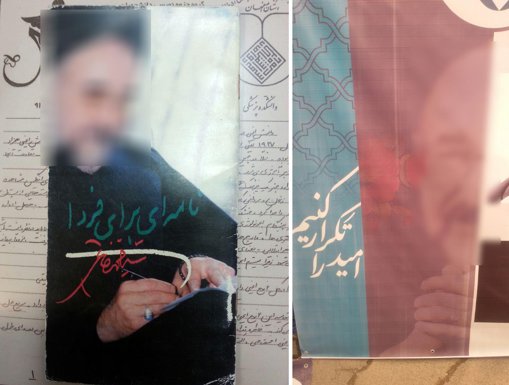 قانون گریزانی که در مبدا هویت کشور جولان میدهند/ پروژه تطهیرفتنهگران به دانشگاه علوم پزشکی اصفهان رسید + تصویر