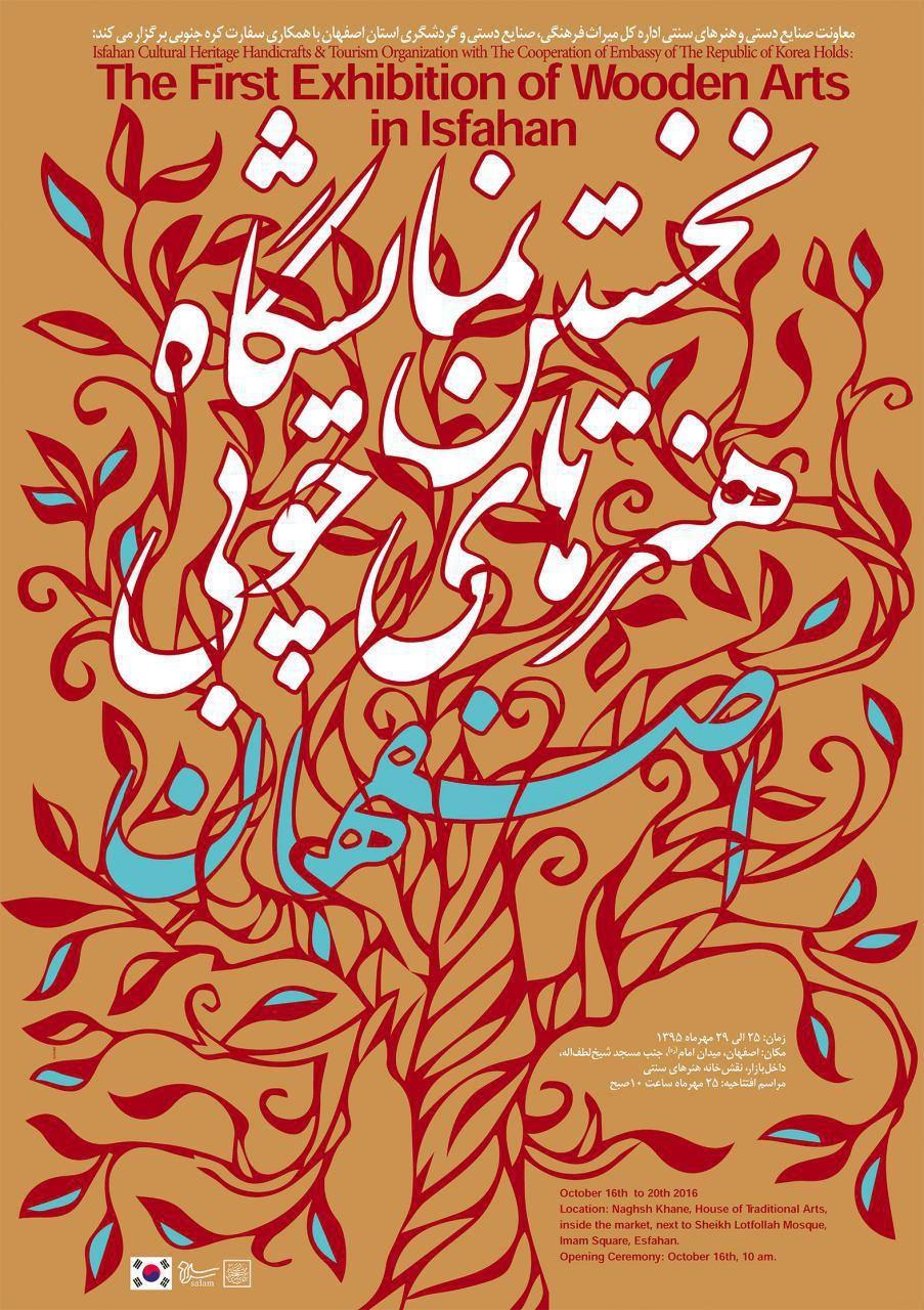 ترافیک پاییزی رویدادهای فرهنگی- هنری، آثار هنرمندان اصفهانی را به رخ میکشد