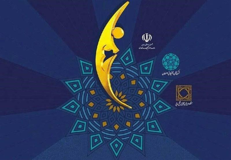 سیزدهمین جشنواره ملی فنآفرینی شیخ بهایی کلید خورد