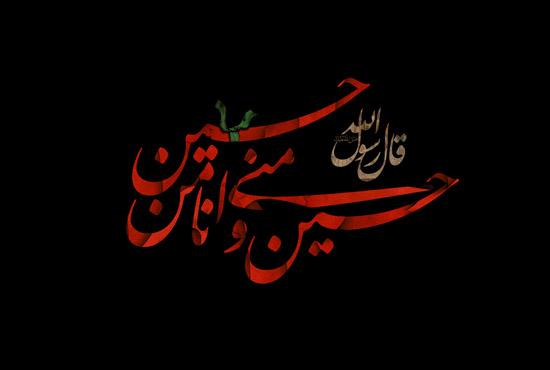آیا قیام امام حسین(ع) جبر الهی بود