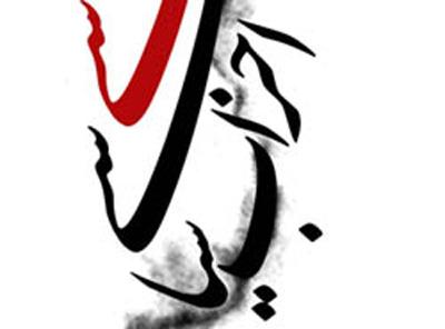 در سایه بی خیالی «اصولگرایان اصفهان» ، اصلاح طلبان «مینو خالقی» را بر کرسی شهرداری می نشانند+ سند