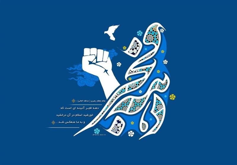 ۱۳۵۰ برنامه ویژه دهه مبارک فجر در اصفهان برگزار میشود