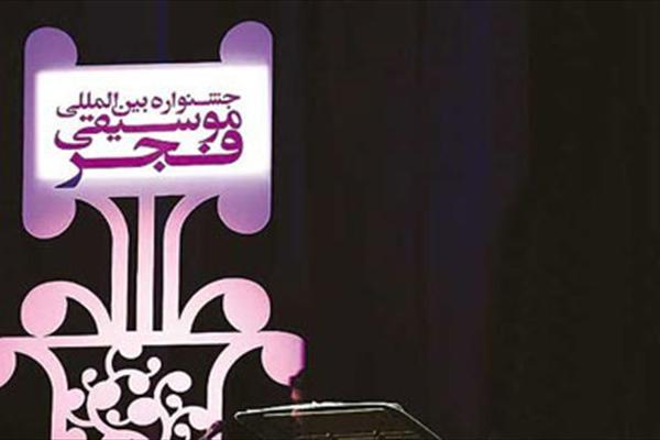 حضور پررنگ اصفهان در جشنواره موسیقی فجر