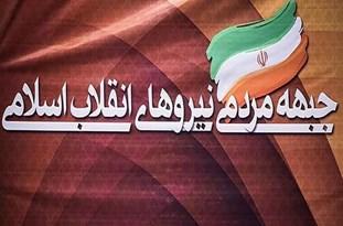 مجمع ملی دوم کار اساسی و نقطه عطف ما تاقبل از انتخابات است