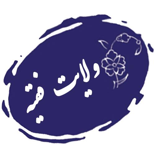 چرا نامی از ولایت فقیه در قرآن برده نشده است؟