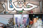 کشف ۵۷ فقره احتکار طی دو ماه در اصفهان/ تخلف ارزی ۱۴ میلیاردی در دو پرونده