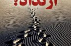چرا اسلام حکم به قتل مرتد داده است؟