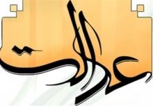 منطقِ کارکردی و دفاع از عدالتخواهی در حُکمرانی ولایت فقیه/ عدالتخواهی غیر منضبط به ضد خود تبدیل می شود/ عدالتخواهی از مسیر مرداب التقاط یا از صراط مستقیم؟