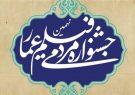 نهمین جشنواره فیلم عمار در اصفهان برگزار میشود