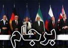 آیا برجام واقعا ۱۵۰ میلیارد دلار پول به ایران داد؟