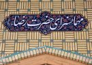 توزیع عمومی دعوتنامه مهمانسرای امام رضا(ع)+ دانلود
