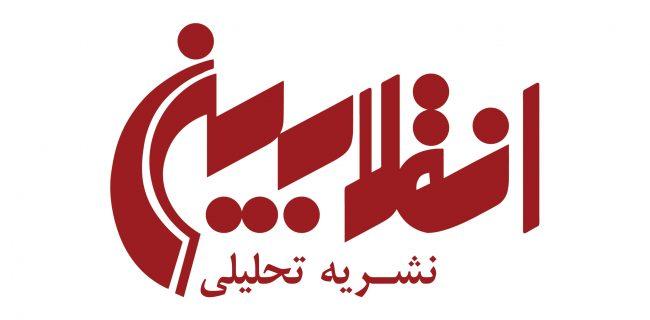 هشتمین شماره هفته نامه انقلابیون منتشر شد+دانلود