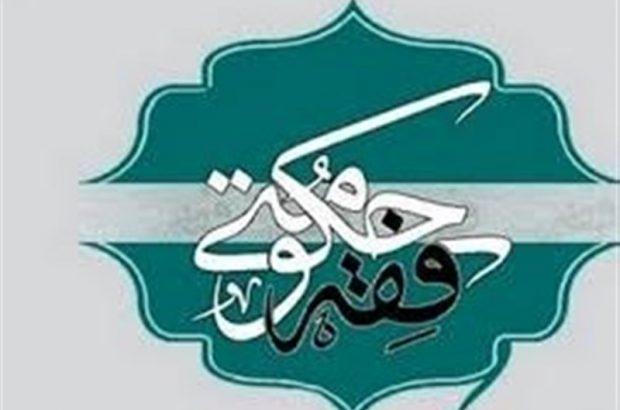 نگاه فقه اسلامی به جایگاه اداره جامعه