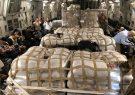 دومین محموله کمکهای آمریکا برای مخالفان ونزوئلا ارسال شد/ گوایدو به کلمبیا رفت