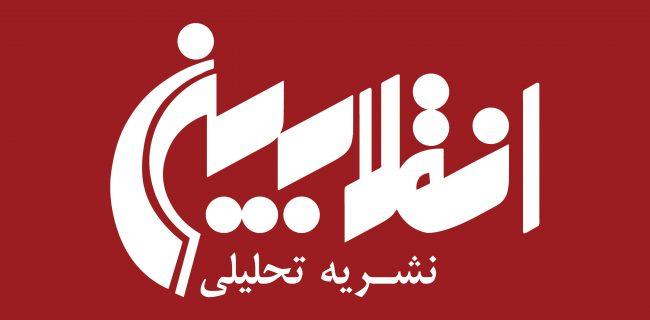 نهمین شماره هفته نامه انقلابیون منتشر شد+دانلود