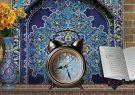اصفهانیها پیشتاز در اعتکاف نوروزی+عکس