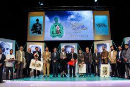 مراسم اختتامیه پنجمین جشن «هفته هنر انقلاب»