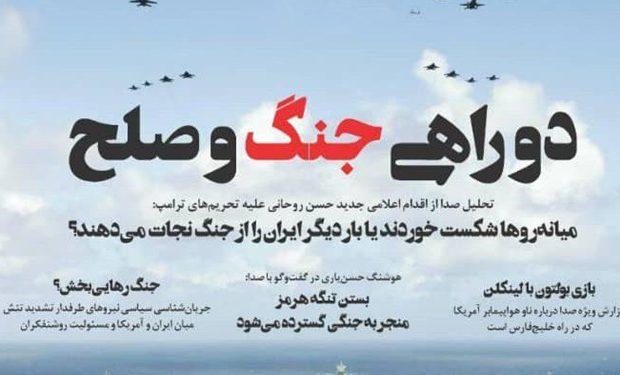 راهحل مشاور رسانهای شهردار اصفهان برای جلوگیری از جنگ خیالی