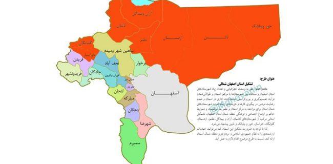 «اصفهان شمالی» چه شکلی خواهد بود؟+عکس