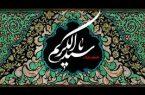 چرا حضرت عبدالعظیم (ع)، سیدالکریم نامیده شد؟