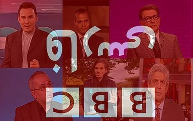 ۸ ترفند ناشیانه«BBC»برای فریب مخاطب +تصاویر