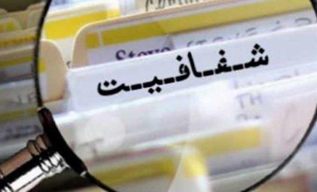 واکنش نمایندگان اصفهانی به ماجرای شفافیت آرا چه بود؟