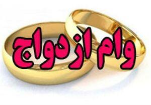 بازی جدید بانکها برای پرداخت نکردن وام ازدواج +عکس