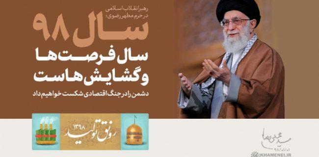 چگونه منطق «مقاومت فعال» در نیمه سال ۹۸ ایران را از موضع «دیپلماسی انفعال» خارج کرد؟