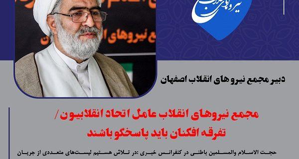 مجمع نیروهای انقلاب، عامل اتحاد انقلابیون/تفرقه افکنان باید پاسخگو باشند