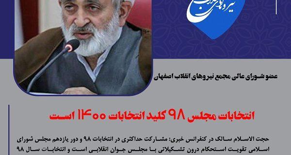 انتخابات مجلس ۹۸ کلید انتخابات ۱۴۰۰ است