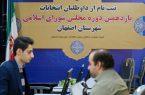 آخرین نتایج بررسی صلاحیت چهرههای شاخص در استان اصفهان