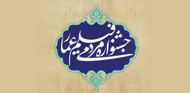 جزئیات برگزاری جشنواره فیلم عمار در اصفهان/ «منطقه پروازممنوع» مردم را با عمار آشنا کرد