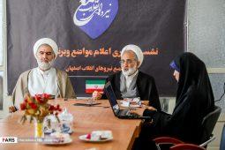 نشست خبری مجمع نیروهای انقلاب اصفهان