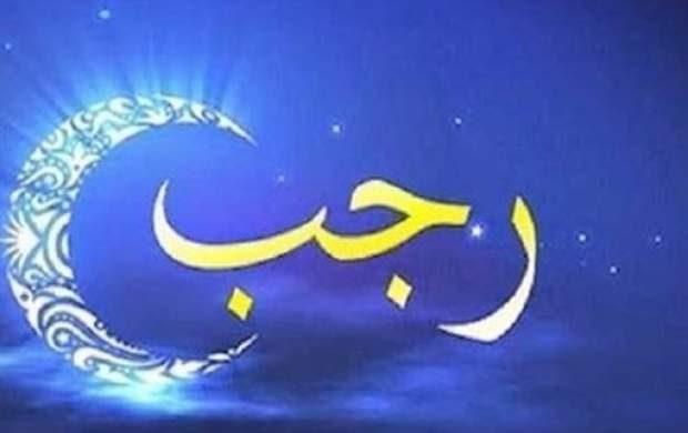 نماز مستحبی ماه رجب که پیامبر برای اجابت دعا سفارش کردند