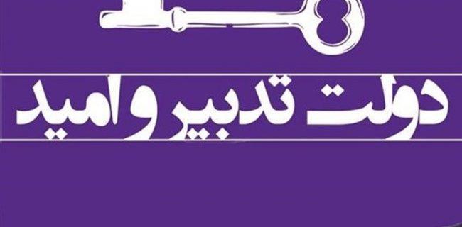 خدشه دولت تدبیر بر شان مردم/ از ماجرای توزیع سبد کالا در ابتدای دولت تا مسکن ۲۵ متری در سال پایانی