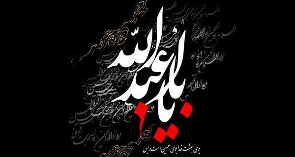 اشتیاق امام حسین(ع) برای کشته شدن در راه خدا
