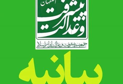 بیانیه مطالبه گری جمعیت پیشرفت و عدالت ایران اسلامی از نمایندگان مجلس یازدهم