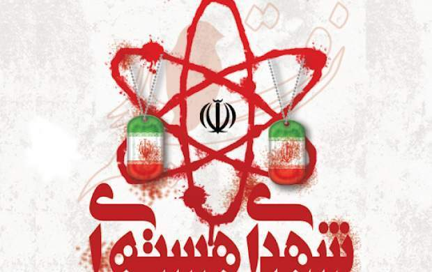 پنج نکته مهم درباره پنج شهید هستهای کشور
